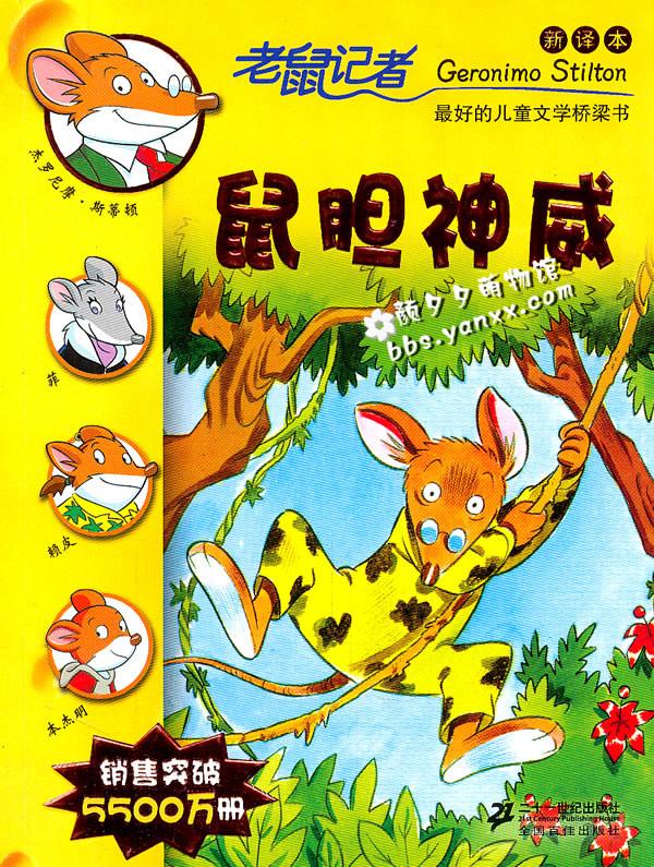 老鼠記者 22本中文PDF繪本_圖片 2
