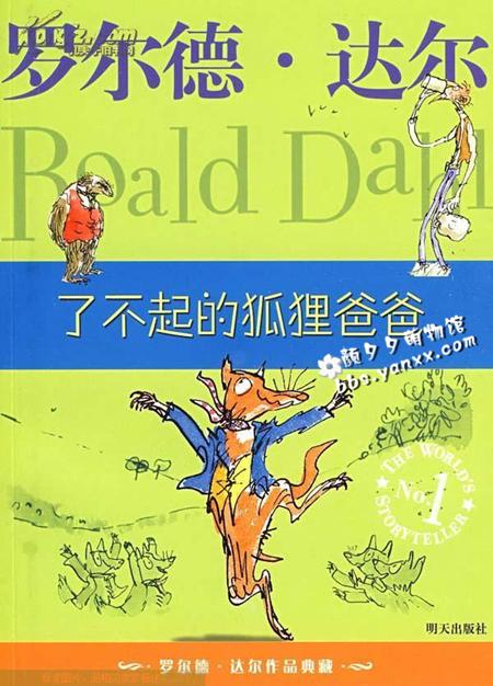 兒童中文有聲讀物:了不起的狐貍爸爸 羅爾德.達爾作品典藏 MP3音頻小說_圖片 2