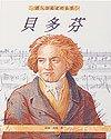 儿童中文有声读物:世界经典音乐童话绘本配套CD,有声故事_图片 2