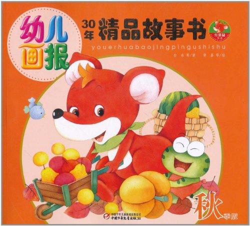 儿童中文有声音频:幼儿画报故事27个 mp3音频下载_图片 2