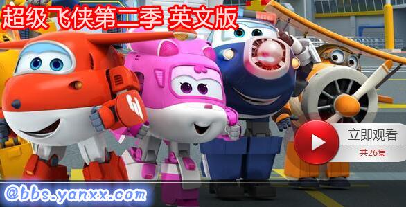 热播儿童动画-超级飞侠第二季 英文版(带中英双语字幕)全26集 高清720P下载图片 No.1