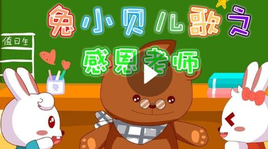 儿歌动画:兔小贝儿歌之感恩老师  10集MP4格式下载图片 No.1