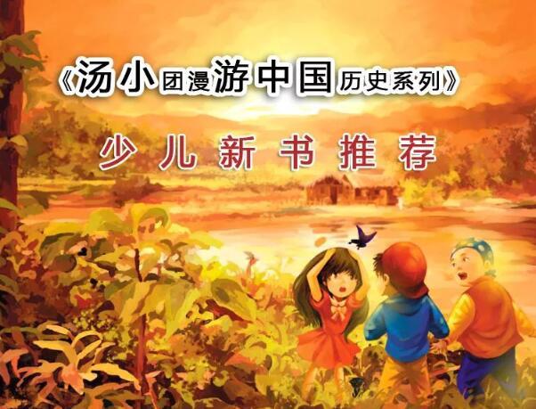少兒趣味有聲故事《湯小團漫游中國歷史系列》1-3卷 500+音頻_圖片