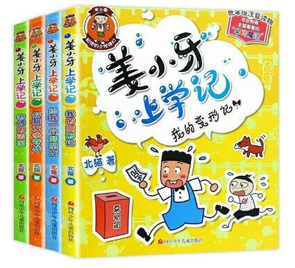 《米小圈上学记》的兄弟篇-《姜小牙上学记》4册书的mp3音频_图片 2